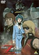 Kidō senshi Z Gundam: Hoshi wo tsugu mono