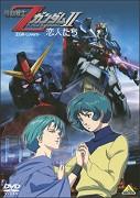Kidō senshi Z Gundam II: Koibito-tachi