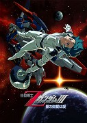 Kidō senshi Z Gundam III: Hoshi no kodō wa ai