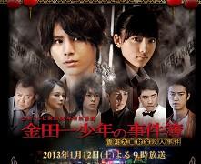Kindaichi shōnen no jikenbo: Hong Kong Kowloon zaihō satsujin jiken