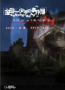 Kindaichi shonen no jikenbo - Kyuketsuki densetsu satsujin jiken