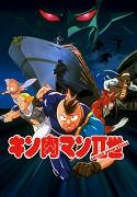 Kinnikuman II sei: Muscle ninjin sōdatsu! Chōjin daisensō