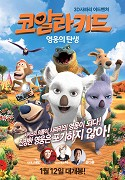 Koala kideu: yeongwoongeui tansaeng
