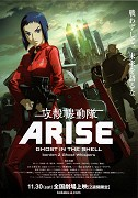 Kōkaku kidōtai: Arise – Border 2: Ghost Whispers
