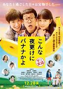 Konna jofuke ni banana kajo: Kanašiki džicuwa