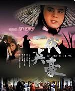 Ku yue liu xing zhan