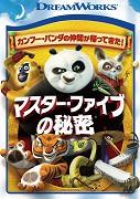 Kung-fu panda: Tajomstvá Zúrivej päťky