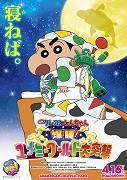 Kureyon shinchan: Bakusui! Yumemi-Wârudo Daitotsugeki!