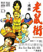 Lao shu jie
