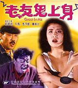 Lao you gui shang shen
