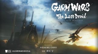 Last Druid: Garm Wars, The