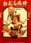 Liang shan guai zhao
