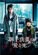 Love and Death of Kaoru Mitarai, The