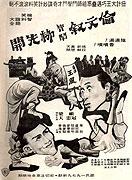 Lun Wenxu zhi dou Liu Xiankai