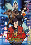 Lupin sansei: Episode 0 - 'First Contact'