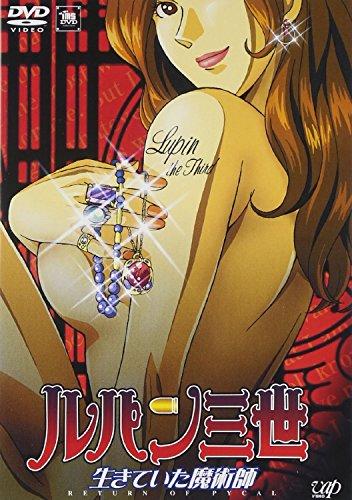 Lupin sansei: Ikiteita majutsushi