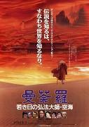 Mandara: Wakaki hi no Kôbô Daishi