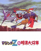 Mazinger Z tai Ankoku Daishōgun
