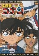 Meitantei Conan: Kieta daija o oe! Conan & Heidži VS Kid!