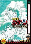 Meitantei Conan Magic File 4: Ósaka okonomijaki Odyssey