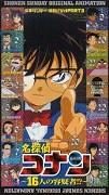 Meitantei Conan: Rokudžúnin no jógiša!?