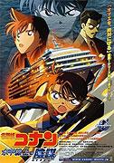 Meitantei Conan: Suihei Senjō no Strategy