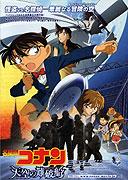 Meitantei Conan: Tenkū no Lost Ship