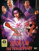 Meng gui shi ren tai