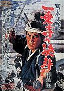 Miyamoto Musashi: Ichijoji no ketto
