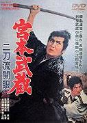 Miyamoto Musashi: Nitoryu kaigen
