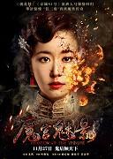 Mo Gong Mei Ying