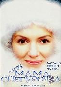 Moja mama - Sněguročka!
