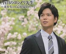 Mômoku no Yoshinori sensei