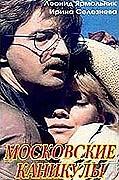Moskovskije kanikuly