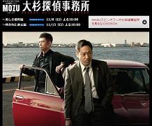 MOZU Spinoff - Ohsugi Detective
