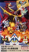 Muša Knight Commando: SD Gundam Scramble