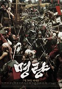Myeongryang, huiori bada