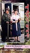 Nae Gohyang-eui Cheonyeodeul