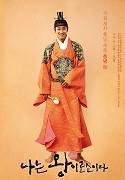 Naneun Wangyirosoyida