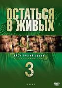 Nezvestní - Série 3 (série)