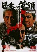 Nihon no don: kanketsuhen