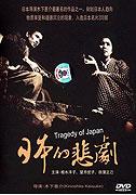 Nihon no higeki