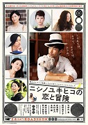 Nishino Yukihiko no Koi to Boken