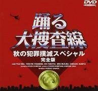 Odoru daisosasen - Aki no hanzai bokumetsu special