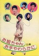 One-chan Ote Yawaraka ni
