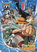 One Piece: Luffy Rakka! Hikyō umi no heso no daibōken