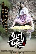 Ongnyeodyeon