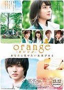 Orange -Orenji-
