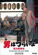 Otoko wa tsurai yo: Torajiro yumemakura
