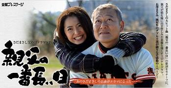 Oyaji no Ichiban Nagai Hi